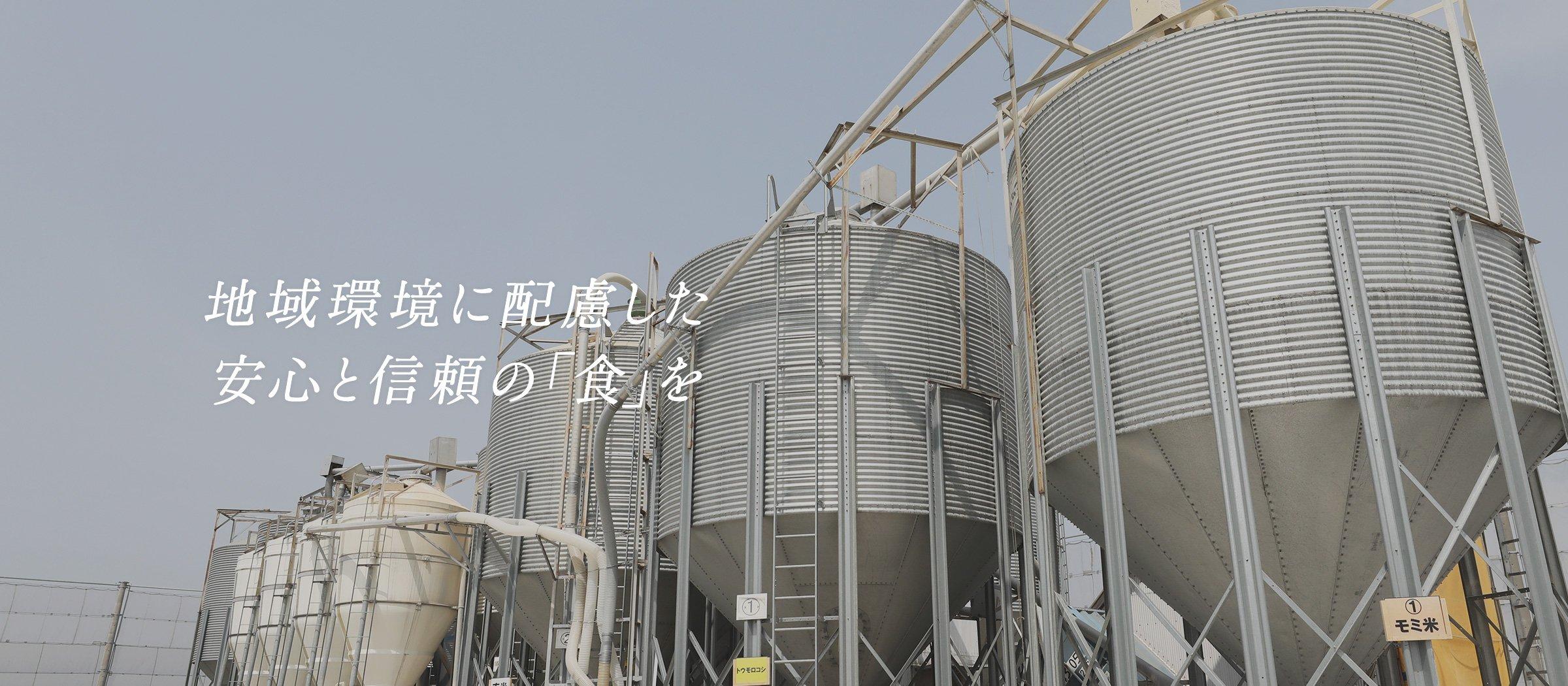 養豚を中心として飼料用米・堆肥・再生エネルギーを取り扱っています