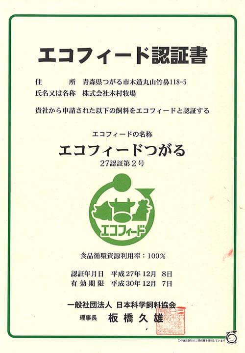 エコフィード認証書