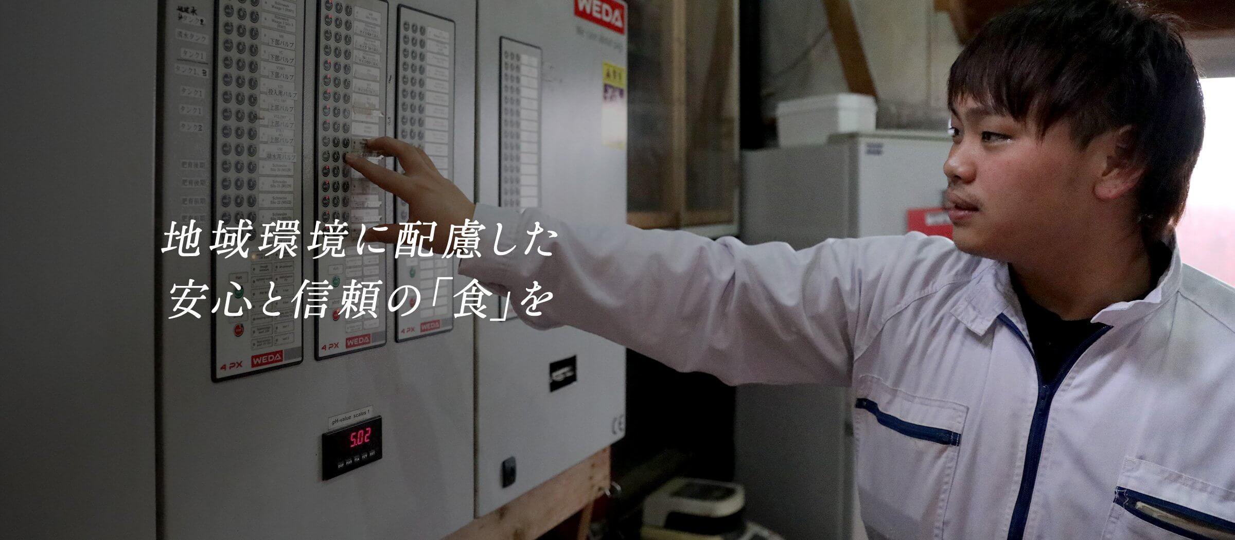 ブランド豚「つがる豚」は日本・中国で商標を取得、JGAP・農場HACCPの認証を取得し食の安全と環境への配慮しています