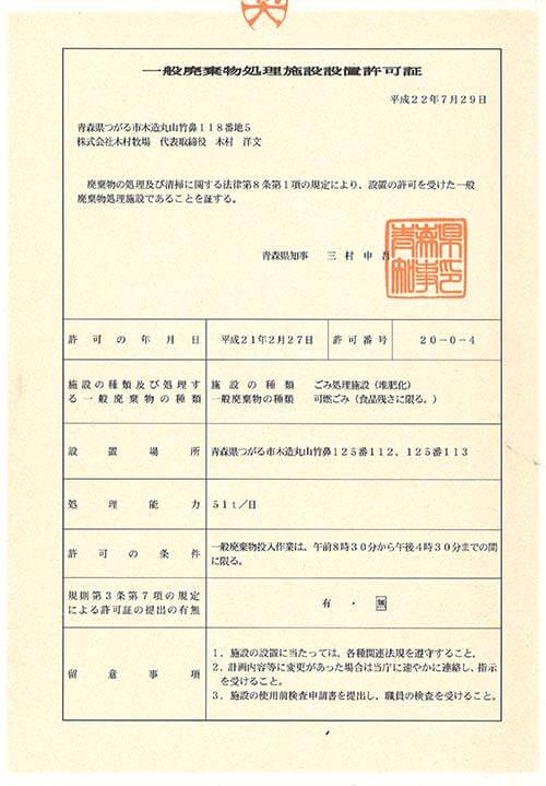 一般廃棄物処理施設設置許可証
