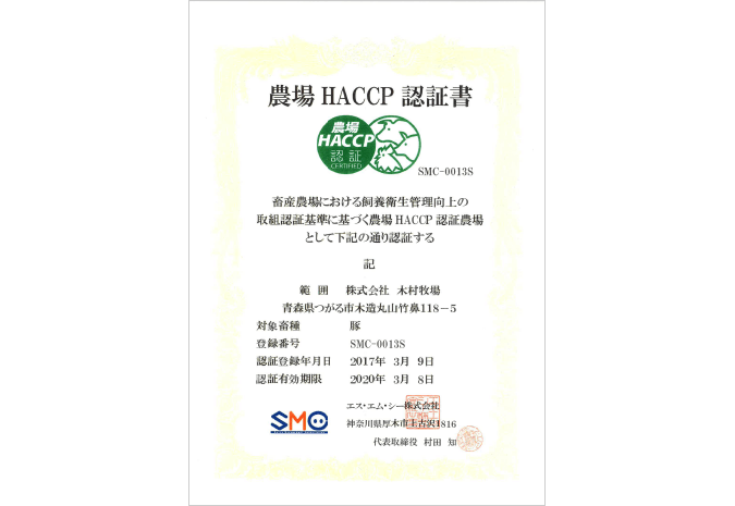 農場HACCP認証書