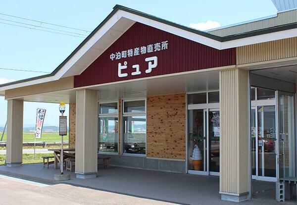 中泊町農産物加工販売施設「ピュア」