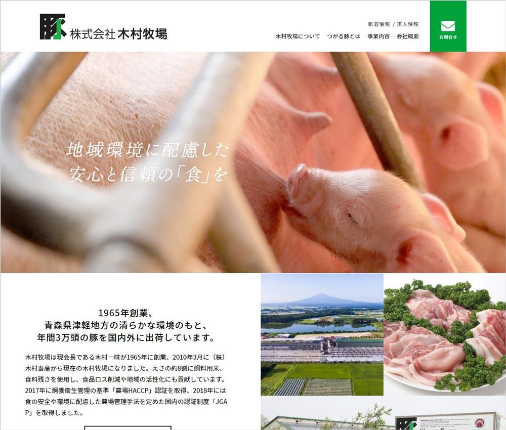木村牧場 ホームページリニューアル