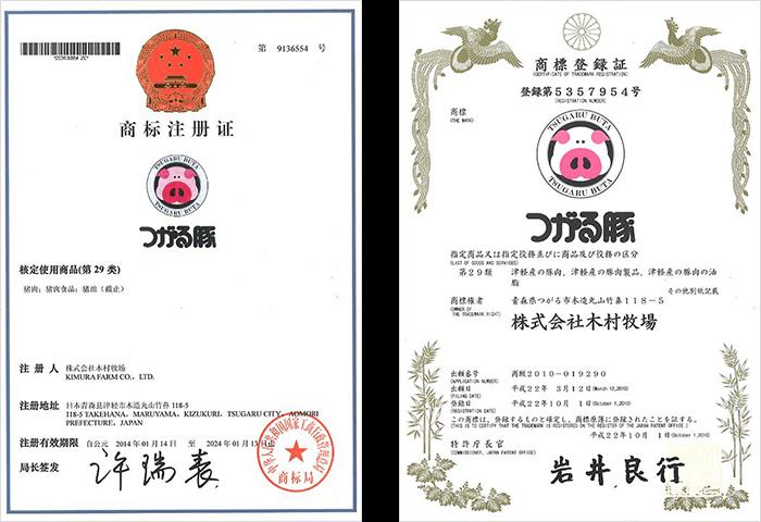 つがる豚の商標登録