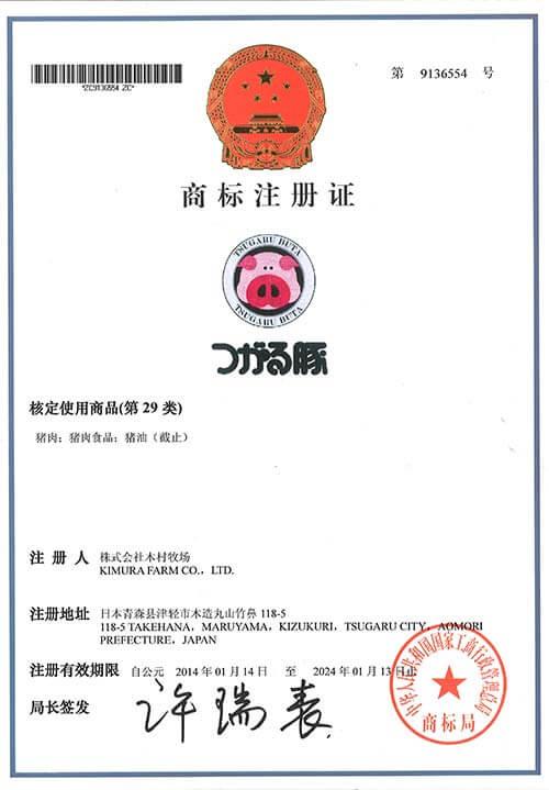 つがる豚商標登録(中国)