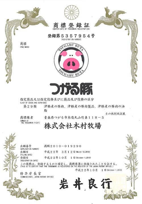 つがる豚商標登録(日本)