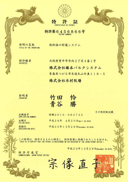 粉粒体の貯蔵システム 特許証明書
