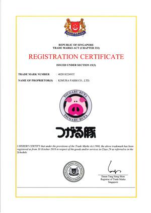 つがる豚商標登録(シンガポール)