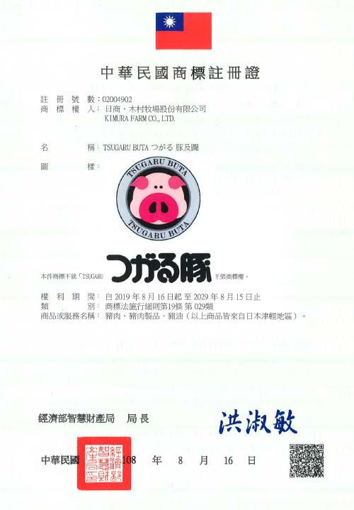 つがる豚商標登録(ヨーロッパ)