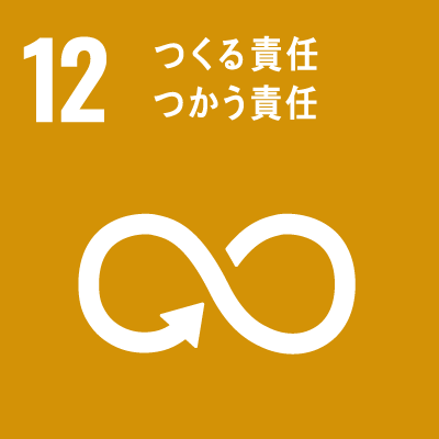 目標12 つくる責任つかう責任